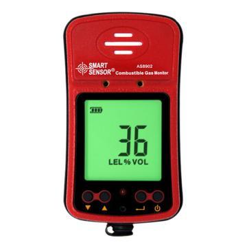 希玛/SMART SENSOR 可燃气体检测仪AS8902,0~100%LEL,扩散式,带充电