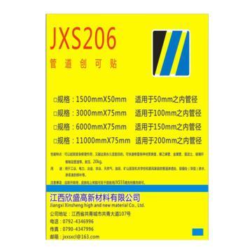江西欣盛 管道创可贴,JXS206,6000*75mm/包