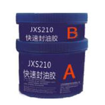 江西欣盛 快速封油胶,JXS210,250g/套