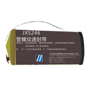 江西欣盛 管螺纹速封带,JXS246,175ml/支