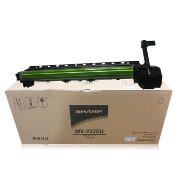 夏普MX-237CU鼓组件,适用AR-2048S/2348D/2648套鼓 鼓组件