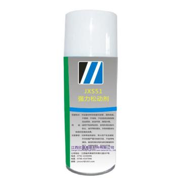 江西欣盛 强力松动剂,JXS51,400ml/瓶