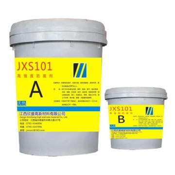 江西欣盛 高强度防腐剂,JXS101,12kg/组