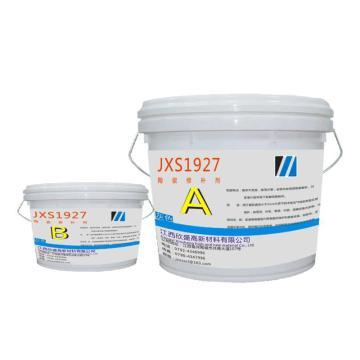 江西欣盛 陶瓷修补剂,JXS1927,6kg/套