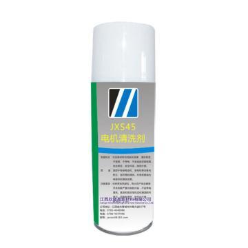 江西欣盛 电机清洗剂,JXS45,400ml/瓶