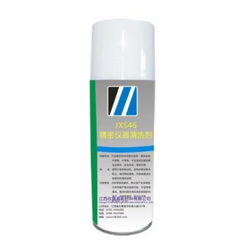 江西欣盛 精密仪器清洗剂,JXS46,400ml/瓶