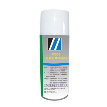江西欣盛 高效垫片清除剂,JXS58,400ml/瓶