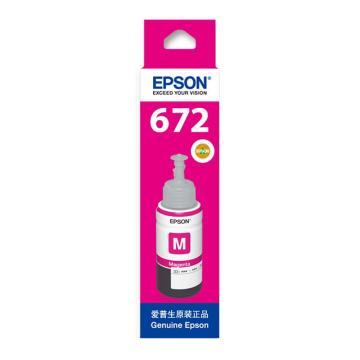 爱普生原装墨水适用L360/L310/L220/L365/L455/L1300 墨仓式打印机墨水T672洋红色墨水