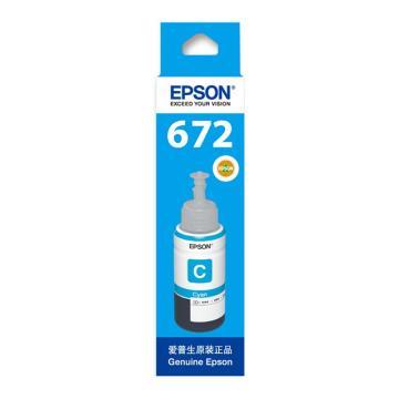 爱普生原装墨水适用L360/L310/L220/L365/L455/L1300 墨仓式打印机墨水T672青色墨水