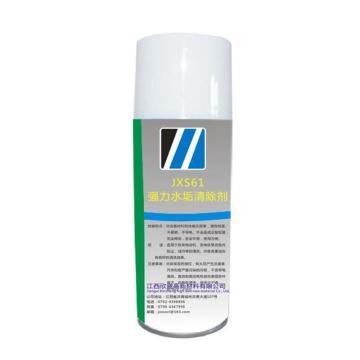江西欣盛 强力水垢清除剂,JXS61,20kg/桶