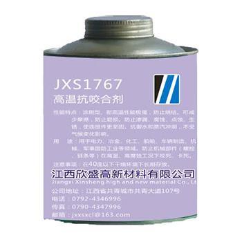 江西欣盛 高温抗咬合剂,JXS1767,500g/罐