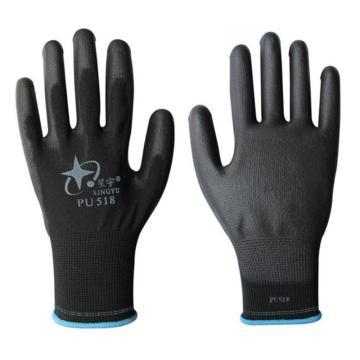星宇 PU涂层手套,PU518-8,黑色13针黑尼龙PU手套(EFK559小包装)
