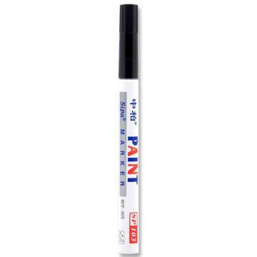 中柏油漆笔,SP-103 黑色 12支/盒