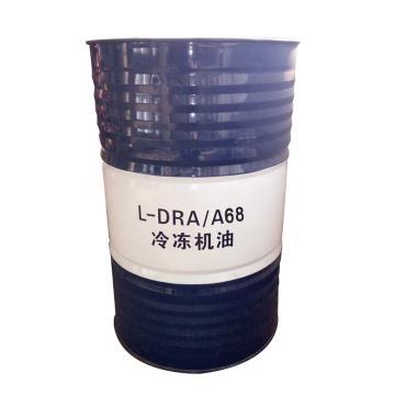 昆仑 冷冻机油,DRA68,170公斤/桶