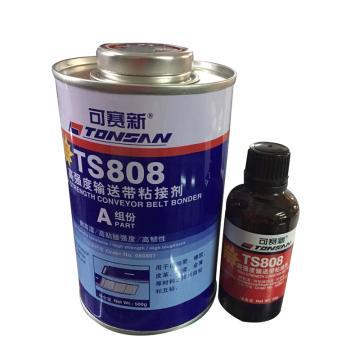 天山 输送带粘接剂 TS808  550g/瓶