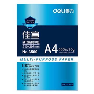 得力 佳宣打印A4打印纸复印纸3561  80g 500张/包    5包/箱