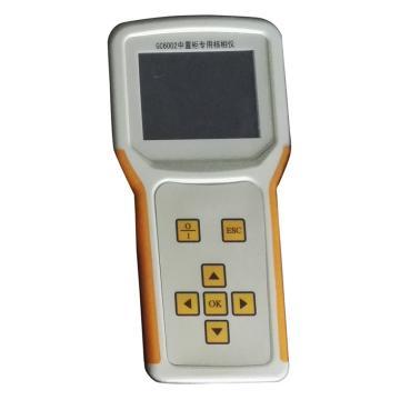 南京广创 中置柜无线高压核相仪,GC6002
