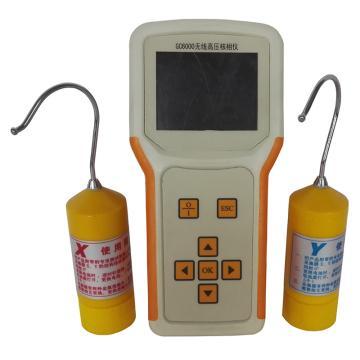 南京广创 无线高压核相仪,GC6000