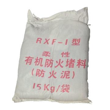 柔性有机防火堵料(防火泥) 15kg