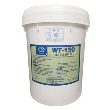 沃尔特 强力水基脱脂剂,WT-150,20kg/桶