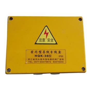 华强 高密封接线盒,BFHS-J20