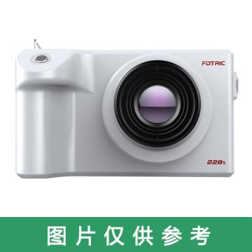 FOTRIC 手持在线热像仪228s,-20~650℃(1200℃高温扩展,-40℃低温扩展可选),640*480