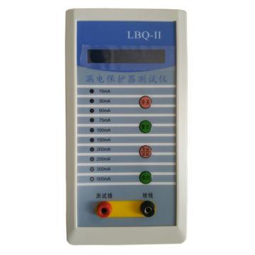 漏电保护器测试仪,LBQ-Ⅱ