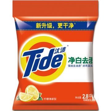 汰渍净白去渍洗衣粉,(柠檬清香)2.8kg/包, 单位:包