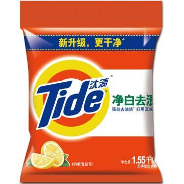 汰渍净白去渍洗衣粉,(柠檬清香)1.55kg/包, 单位:包