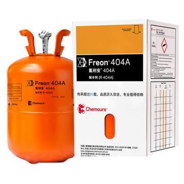 科慕(原杜邦) 制冷剂,R404A,9.5kg/瓶
