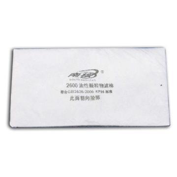 南核 2602 KN95滤棉适用于2618,20片/包