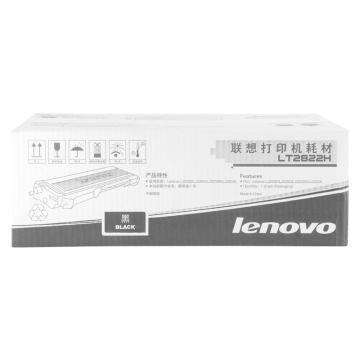 联想(Lenovo) 黑色墨粉,LT2822H 适用于LJ2200 2200L 2250 2250N打印机 单位:个