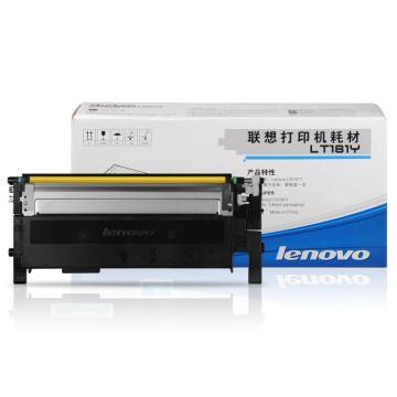 联想(Lenovo) 黄色原装墨粉,LT181Y(适用于CS1811打印机) 单位:个