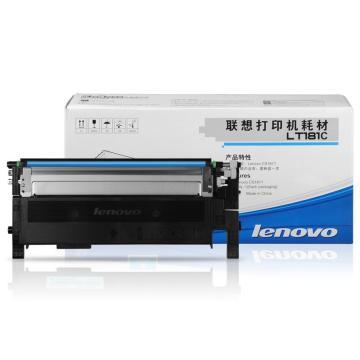 联想(Lenovo) 青色原装墨粉,LT181C(适用于CS1811打印机) 单位:个