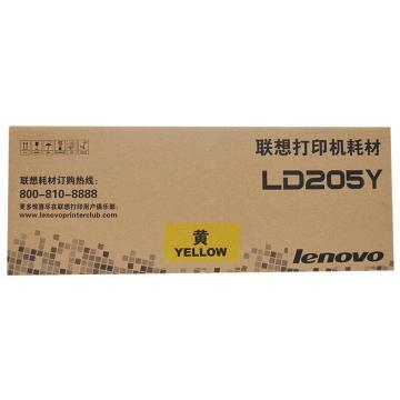 联想(Lenovo)LD205Y黄色色原装硒鼓(适用于CS2010DW/CF2090DWA打印机)