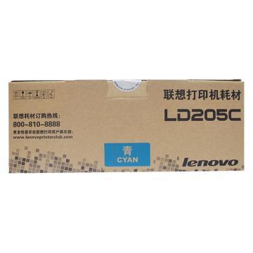 联想(Lenovo) 青色原装硒鼓,LD205C(适用于CS2010DW/CF2090DWA打印机) 单位:个