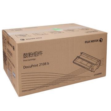 富士施乐(Fuji Xerox)2108b黑色硒鼓 (适用于:DocuPrint 2108b,CT350999)