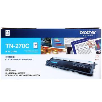 兄弟墨粉盒, TN-270C 青色  (适用HL-3040/3070CW/DCP-9010CN/MFC-9120CN/MFC-9320CW、1400页)