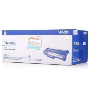 兄弟碳粉, TN-3385 黑色  (适用 HL-5445D、HL-5440D、HL-5450DN、HL-6180DW、MFC-8515DN、MFC-8510DN、MFC-8520DN、 8,000页)