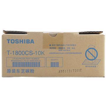 东芝(TOSHIBA)黑色墨粉盒, 307克适用e-STUDIO 18 T-1800CS-10K 单位:个