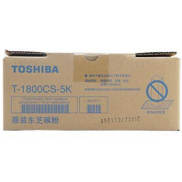 东芝(TOSHIBA)黑色墨粉盒, 187克适用e-STUDIO 18 T-1800CS-5K 单位:个