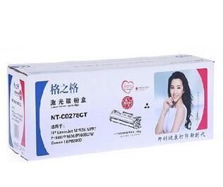 格之格(G&G) NT-C0278CT 黑色硒鼓 易加粉 适用于HP LaserJet P1606/P1560/P1566/M1536MFPCanon LBP6200D