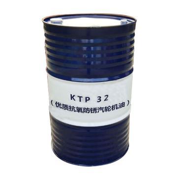 昆仑 汽轮机油 KTP32,200L/桶