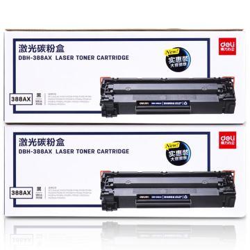 得力(deli)DBH-388AX2双支装硒鼓/碳粉盒 388A 88A硒鼓(适用惠普HP P1007/P1008/P1106/P1108/M1136/M1213nf/M1216nfh)