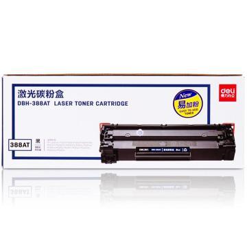 得力(deli)DBH-388AT易加粉硒鼓/激光碳粉盒 388A 88A硒鼓(适用惠普HP P1007/P1008/P1106/P1108/M1136/M1213nf/M1216nfh)