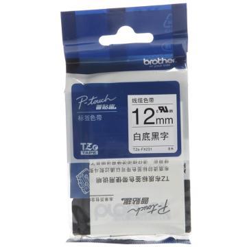 兄弟标签色带, 白底/黑字(线缆标签)   12mm  TZe-FX231