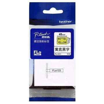 兄弟 线号机PT-E800TK PT-E850TKW 模切旗帜标签贴纸, Fle-6511 21mm*45mm黄底黑字 单位:盒
