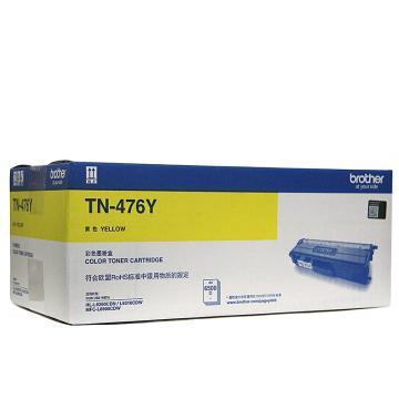 兄弟TN-476Y黄色  粉盒适用 HL-L8260CDN/9310CDW L8900