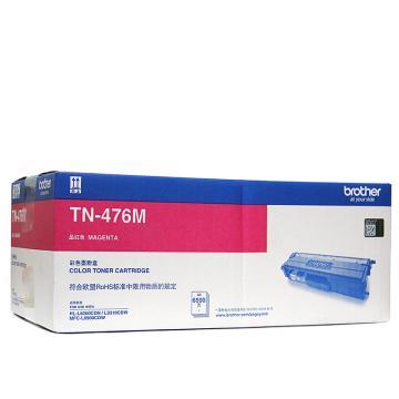 兄弟TN-476M品红色  粉盒适用 HL-L8260CDN/9310CDW L8900