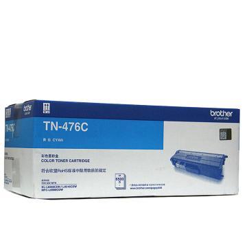 兄弟TN-476C青色  粉盒适用 HL-L8260CDN/9310CDW L8900